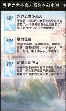 异界之世外高人系列玄幻小说