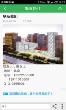 神华集团物联网