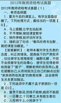 考试宝:教师资格考试