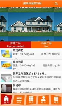 建筑保温材料网