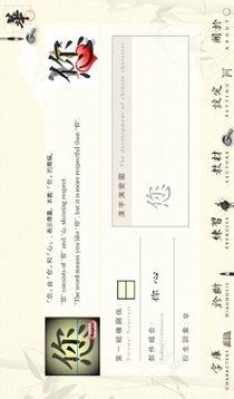 汉字学习与诊断第一课