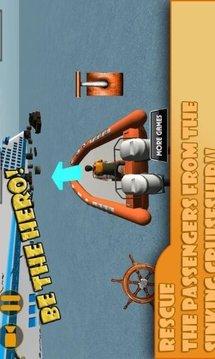 大英雄海上救援3D