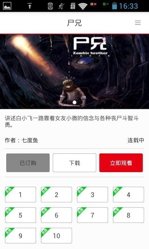 尸兄漫画下载2016安卓最新版_尸兄漫画手机官漆原漫画志智图片