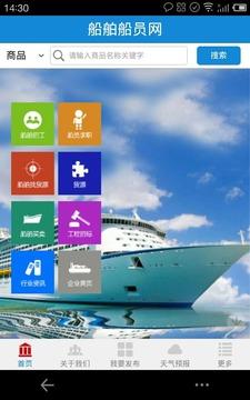 船舶船员网