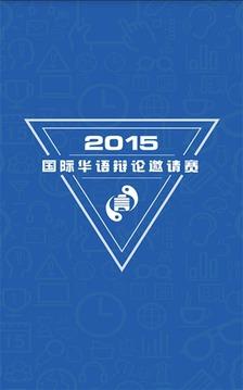 2015国际华语辩论邀请赛计时器