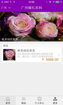 广州婚礼百科