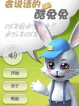 会说话的酷兔兔