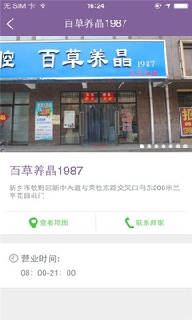 百草养晶1987