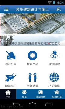 苏州建筑设计与施工