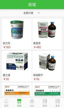 中国中兽药
