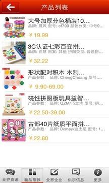 中国儿童玩具