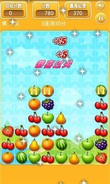 水果公主消翻天