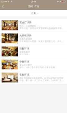 江阴温德姆大酒店