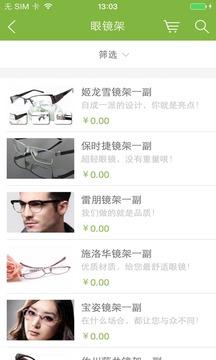 爱眼城眼镜