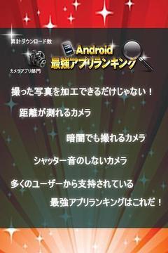 最强カメラアプリランキング-Androidカメラアプリ-