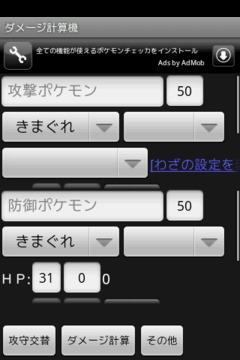 (Free)ポケモンチェッカ for Android