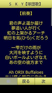 牛援団-オリックスバファローズ応援アプリ-