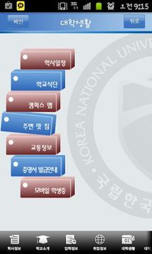 국립한국교통대학