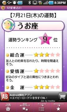 うお座(12星座占い)