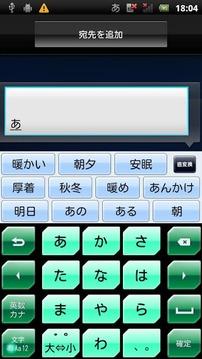 LeafGreen キセカエキーボード