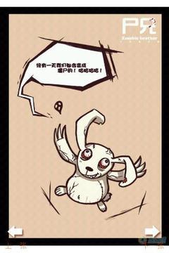 恐怖悬疑漫画之尸兄第2辑