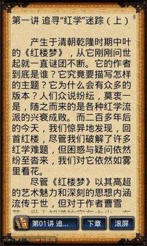 刘心武谈红楼-百家讲坛系列