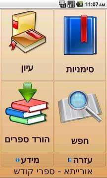 Orayta Jewish books