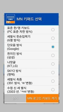MN Log-In/pass keyboard-Korean