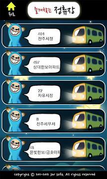 진주시버스 - 진주에서버스