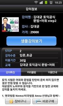YBM M 스마트러닝