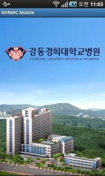 강동경희대학교 병원