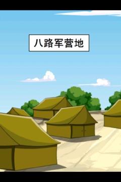 平原游击队漫画