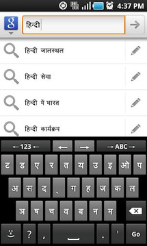 Devanagari for AnySoftKeyBoard