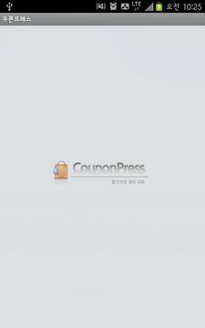 쿠폰 정보 , 할인 정보 - 쿠폰프레스