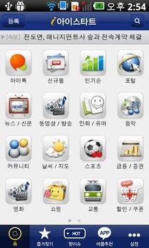 웹툰/동영상/뉴스 모음 - 아이스타트