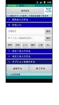 音声认识メール TuTa-World (伝わーるど)