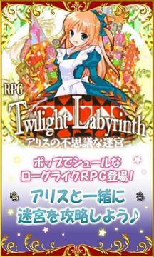 RPGトワイライトラビリンス