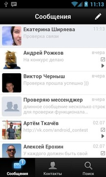 vkontakte信使聊天