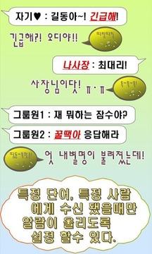 카카오톡 몰래보기(톡 몰래모아)