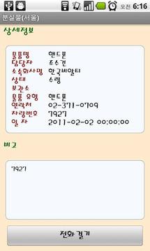 분실물(서울)