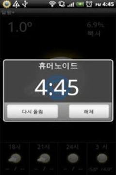 알람+(Alarm+)