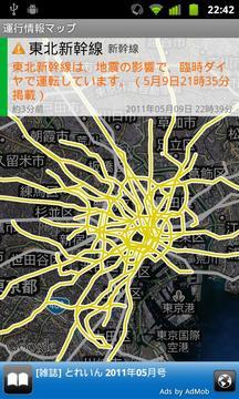 鉄道运行マップ