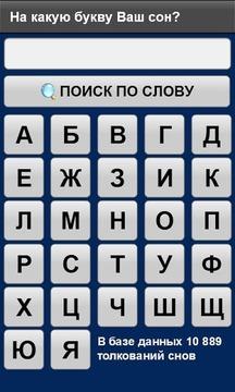 Сонник 10 000