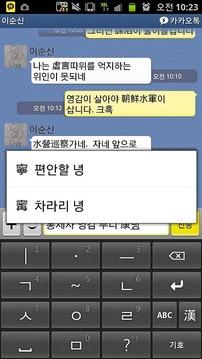 韩国键盘 Onhangul