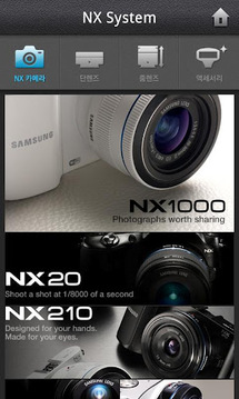 삼성 'NX Learn&Explore'