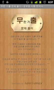 무출이 - 한국사