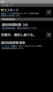 iLED 不在着信やメール受信の通知