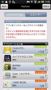 无料悬赏サイトPlayPoint(ぷれぽ)