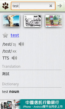 1st - Images Study Dictionary