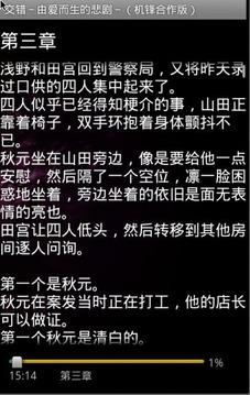 交错~由爱而生的悲剧~(机锋合作版)